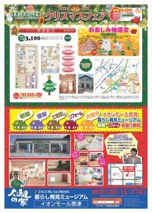 3会場にてクリスマスフェア開催!(12/14~15)