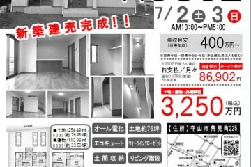 守山市荒見町にて「OPEN HOUSE」開催!(7/2・3)