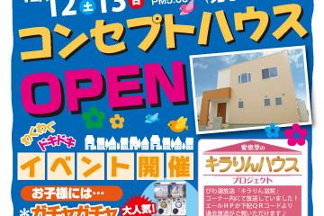 守山荒見にて「コンセプトハウス」OPEN!!(12/12・13)