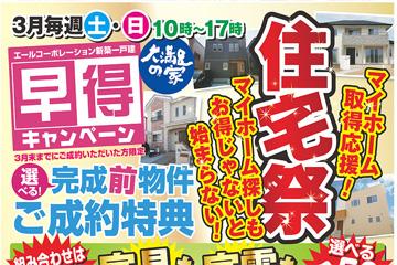 分譲地にて「住宅祭 早得キャンペーン」開催!(3月毎週土・日)