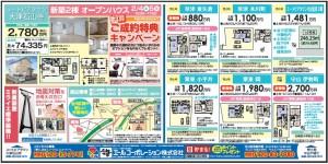 大津石山寺にて「新築2棟オープンハウス」開催!(2/4・5)