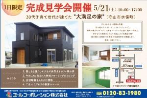 守山市水保町にて「完成現場見学会」開催!(5/21)