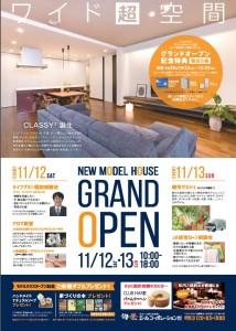 NEW MODEL HOUSE 「GRAND OPEN」!!  (11/12・13)