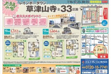 分譲地「レインボータウン草津山寺」にて現地相談会を開催!(5/16・17)