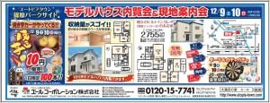 【焼き芋カーがやってくる!】オープンハウス&現地案内会開催!