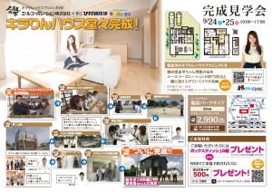 ユートピアタウン篠原パークサイドにて「キラりんハウス」完成見学会!(9/24・25)