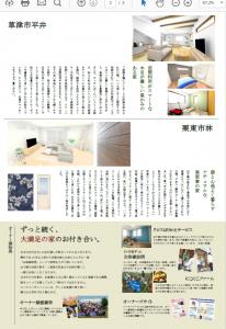 \2週連続/【草津市・栗東市】完成見学会開催!!