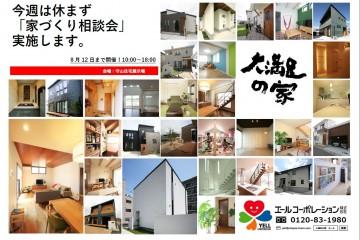 守山住宅展示場にて「家づくり相談会」開催!  (8/6~12)