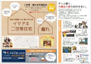 守山住宅展示場にて「二世帯・離れ住宅相談会」開催!  (~1/31まで毎日開催)