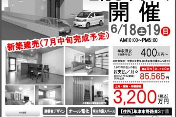 スマイルタウン南草津にて「現地説明会」開催!(6/18・19)