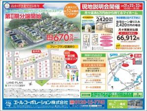 瀬田サウスヒルズ第Ⅱ期分譲開始!!(3/21・22・23)