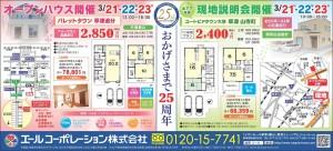 ユートピアタウン大空にて現地説明会開催(3/21・22・23)