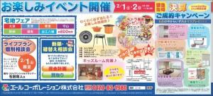 お楽しみイベント開催!(2/1・2)【決算キャンペーン開催中!】