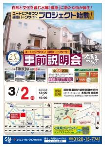 新分譲地「篠原パークサイド」事前説明会開催(3/2)