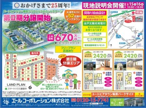 瀬田サウスヒルズ第Ⅱ期分譲開始!!(3/15・16)