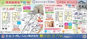 環境・家計にやさしいスマートライフの家、オープンハウス(3/15・16)