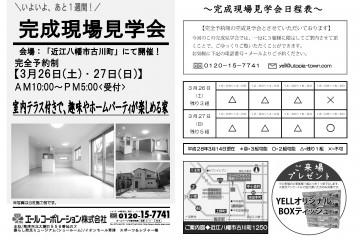 ユートピアタウン篠原パークサイドにて「完成現場見学会」開催!(3/26・27)