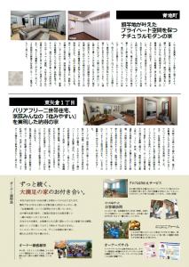 \2棟同時/【草津市】完成見学会開催!!