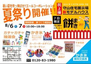 守山住宅展示場にて「夏祭り」開催!  (8/6・7)