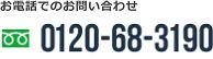 お電話でのお問い合わせ 0120-68-3190