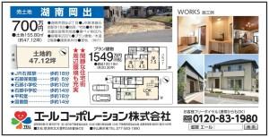 守山住宅展示場にて決算フェア開催!(2/15・16)