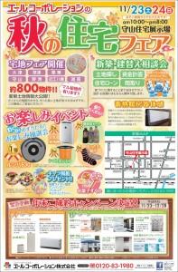 秋の住宅フェア開催!!