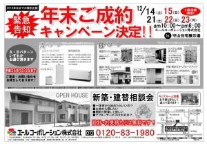 新築・建替え相談会(12/14~15)【ご成約キャンペーン開催中】