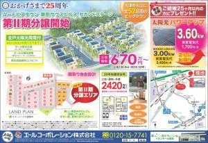 瀬田サウスヒルズ第Ⅱ期分譲開始!!(4/5・6)
