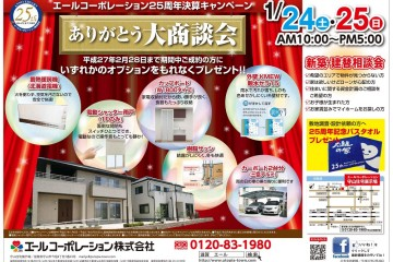 25周年決算キャンペーン!!ありがとう大商談会開催(1/24・25)