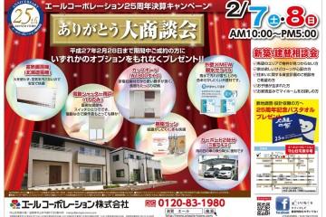 25周年決算キャンペーン!!ありがとう大商談会開催(2/7・8)