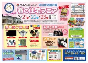 お楽しみ抽選会付き!春の住宅フェア開催!!(3/21・22・23)