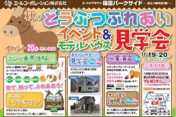 「秋のどうぶつふれあいイベント&モデルハウス見学会」開催!(11/19.20)