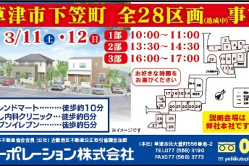 草津市下笠町にて「事前説明会」開催!(3/11・12)