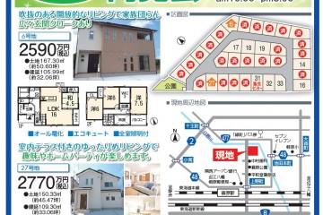 ユートピアタウン篠原パークサイドにて「新築2棟内覧会」開催!(7/16・17・18)