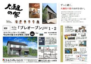 守山住宅展示場モデルハウス「プレオープン」!!  (10/1・2)
