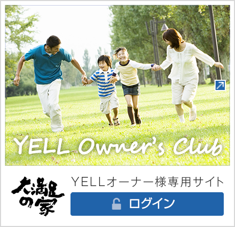 YELL Owner's Club YELLオーナー様専用サイト