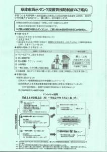 草津市雨水タンク設置費補助制度開始!!