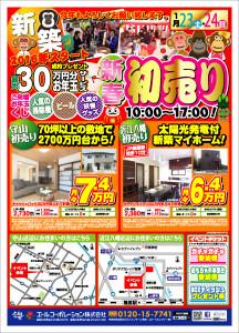 分譲地にて「2016年 新春初売り」開催!(1/23・24)