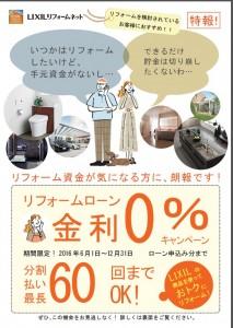 「水まわり・外壁塗装リフォーム相談会」開催!(8/6・7)
