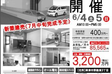 スマイルタウン南草津にて「現地説明会」開催!(6/4・5)