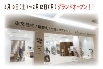 【イオンモール草津本館】いよいよ移転グランドオープン!!