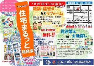 守山住宅展示場にて「まるっと住宅相談会」開催!  (7/23・24)