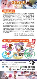 「第14回感謝祭」のお知らせ!