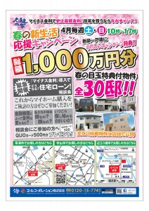 分譲地にて「春の新生活応援キャンペーン」開催!(4月毎週土・日)