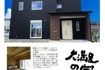 草津市東草津にて「完成現場見学会」開催!(7/23・24)