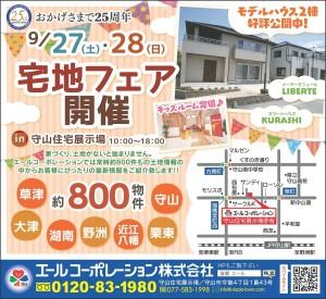 おススメ土地満載の宅地フェア開催!!(9/27・28)