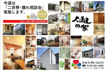 守山住宅展示場にて「二世帯・ 離れ相談会」開催!  (9/10~11)