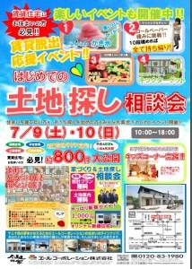 守山住宅展示場にて「はじめての土地探し相談会」開催!  (7/9・10)