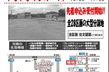 草津市下笠町「プレオープン」!(3/26)