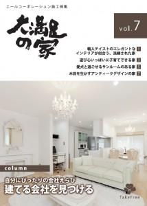 施工例冊子『大満足の家』vol.7完成!!